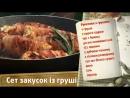 Блюда из груш Готовим вместе