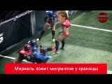 Политики в спорте