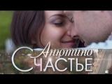Анютино счастье (сериал 2013 год) 1-серия