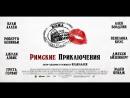 Римские приключения - Русский Трейлер  (2012)
