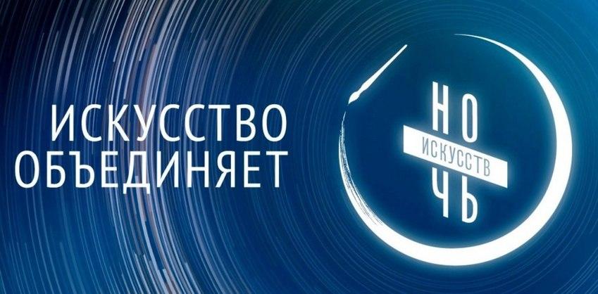 Афиша Всероссийской акции «Ночь искусств»