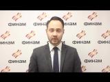 Комментарий от персонального консультанта Расима Бикташева от 16.01.17 г.