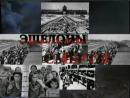 "Shoah Холокост ""Эшелоны Смерти"" by L. Alef"