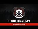 Ответы Командира - Лилия Мельникова
