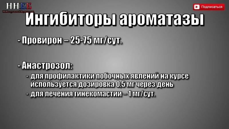 Послекурсовая терапия - препараты для ПКТ - ННББ-1.mp4