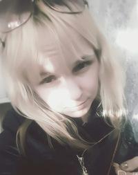 Наташа Белая