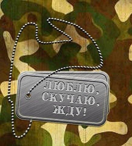 Открытки для любимого в армию, картинками смешными открытка
