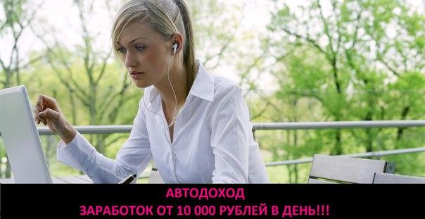 ✅Cистема автодохода от 10000 рублей в день!!! ✅Запустите робота и выв