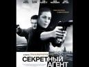 Секретный агент/Unlocked.2016.