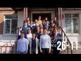 Поздравление на день учителя. Группа 26-11. Шелеховский лицей