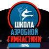 Аэробная гимнастика (спортивная аэробика), Пермь