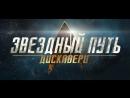 Звёздный путь Дискавери 1 сезон 4-5 серии 2017