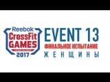 Финальное испытание у женщин на CrossFit Games 2017