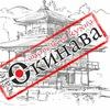 Окинава доставка еды: суши,роллы, пицца в Пскове