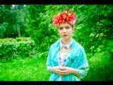 Фрида Кало (Аня)
