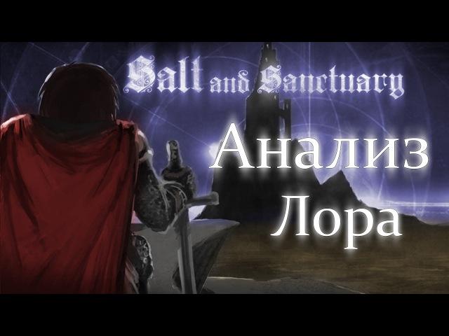 Salt and Sanctuary - Сюжет и Лор