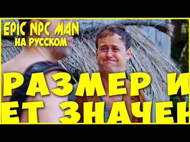EPIC NPC MAN на русском - Размер имеет значение ( 42 эпизод )