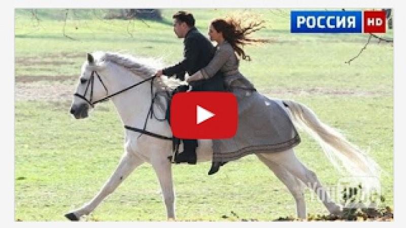 ФИЛЬМ ПРО ЛЮБОВЬ! Мой принц на белом коне (2016) МЕЛОДРАМА 2016 Русские новинки 2016
