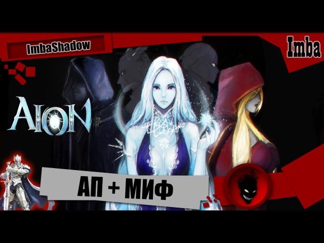 The Aion [3.0]: Крабим АП Миф На ТОП ПВП Бижу