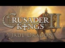 Crusader Kings II Jade Dragon Смотрим новое DLC