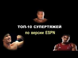 ТОП-10 супертяжей по версии ESPN |720p|60fps
