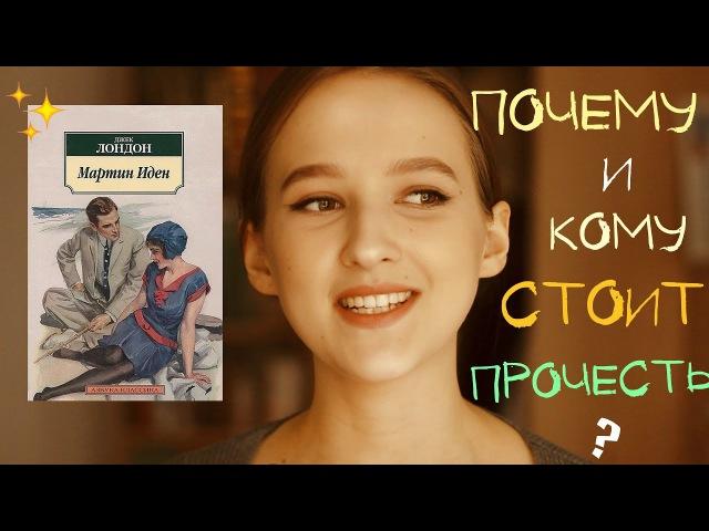 ЗАЧИТЫВАЮ ОТРЫВКИ книга ДЖЕКА ЛОНДОНА МАРТИН ИДЕН книжный обзор
