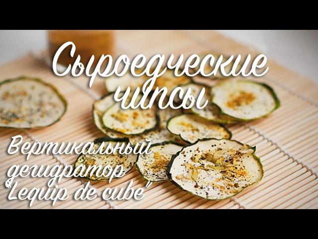 Как приготовить сыроедческие чипсы Рецепт для дегидратора