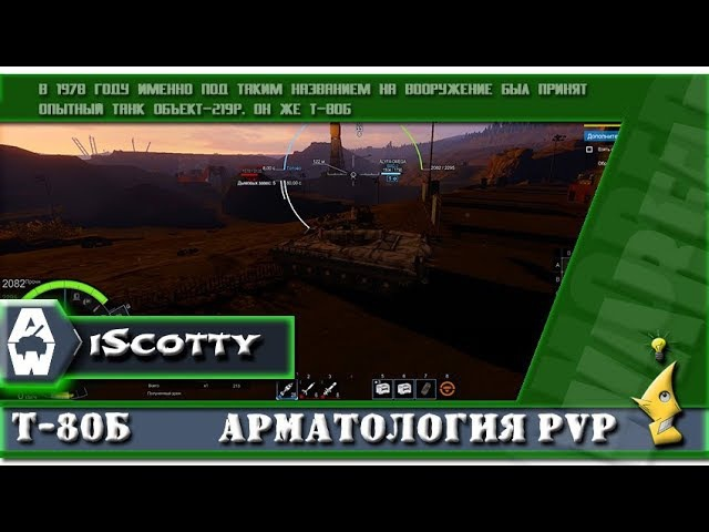 Armored Warfare PROтехнику Т 80Б Арматология