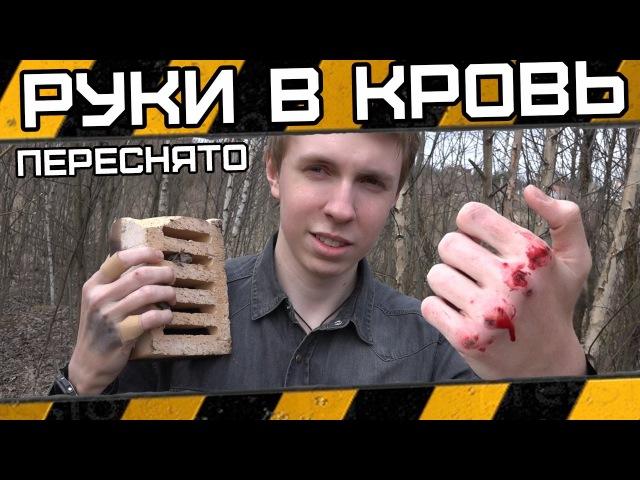 Проверено на Себе 3 СЛОМАЛ РУКИ В КРОВЬ Карате пацан 2 Переснято