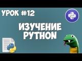 Уроки Python для начинающих #12 - Функции (def, lambda, return)