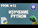 Уроки Python для начинающих 13 Исключения Конструкция try except