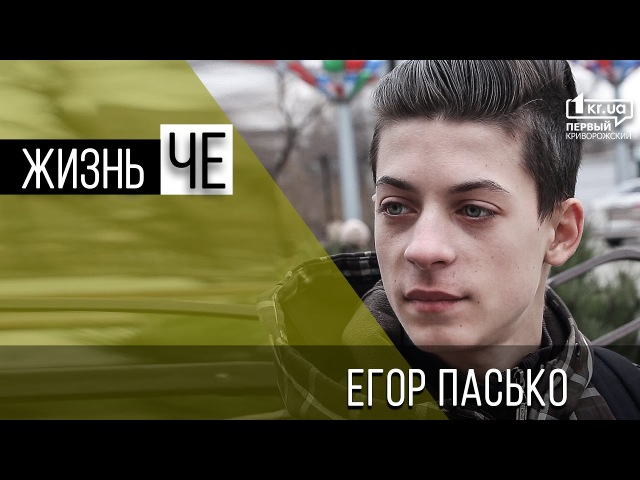 жизнь Че. Егор Пасько: Я – ВИЧ-инфицирован   1kr.ua