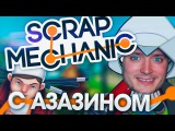 Летсплей Scrap Mechanic by Azazin