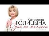 Катерина Голицына - Одна на миллион