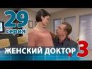 ЖЕНСКИЙ ДОКТОР - 3. Серия 29. Dr. Baby Dust 3. Episode 29