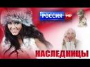 """Шикарный фильм! """"НАСЛЕДНИЦЫ """" 2017 МЕЛОДРАМА 2017 русские новинки"""