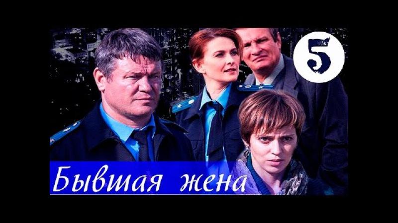 Бывшая жена - 5 серия (2012)