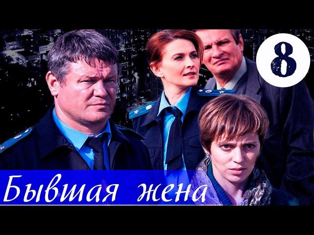 Бывшая жена - 8 серия (2012)