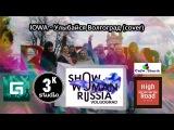 iowa - Улыбайся Волгоград (cover)