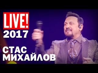 Премьера 2017 Стас Михайлов - Народный Корпоратив 2 (Full HD)