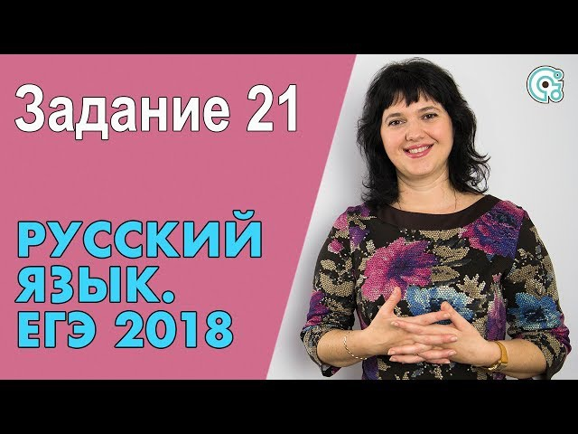 ЕГЭ по Русскому языку 2019. Разбор задания №21