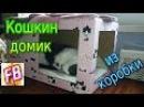 Делаем домик для котов из коробки Коты заценили