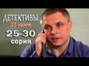 Детективы (11 сезон) 25,26,27,28,29,30 серия 2016 Детектив