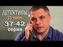 Детективы (11 сезон) 37,38,39,40,41,42 серия 2016 Детектив
