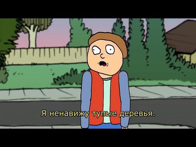 Рик и Морти (Пилотный выпуск ) На Русском /Rick and Morty (Pilot Epezod ) Rus