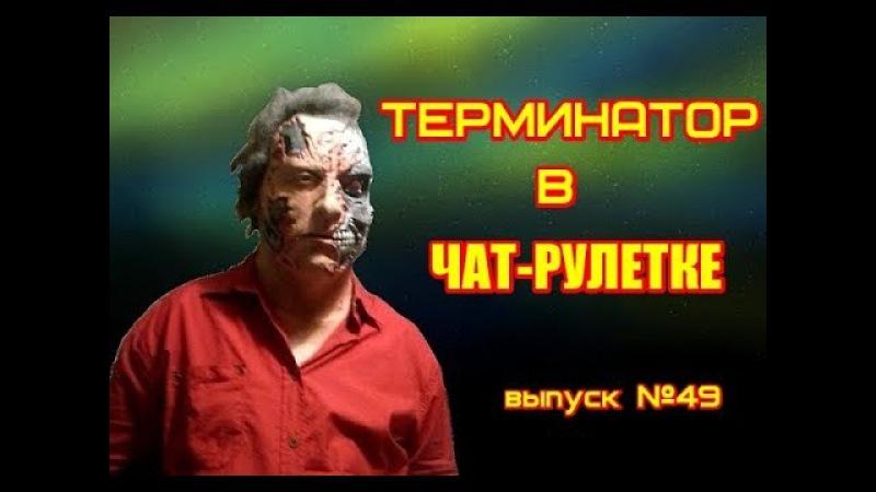 ЧАТ-РУЛЕТКА / ТЕРМИНАТОР (выпуск №49)
