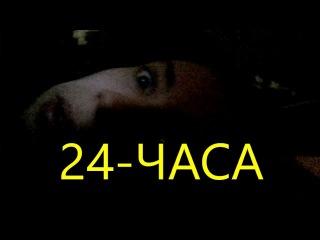 24-ЧАСА ПОД\\КРОВАТЬЮ БАБУШКИ .