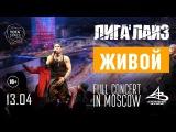 Полный концерт! ЛИГАЛАЙЗ ЖИВОЙ в Yotaspace 13.04.2017