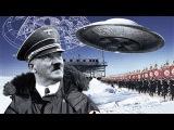 Cекретные разработки учёных III Рейха - У кого они ? Загадки человечества - (25.10.2017)