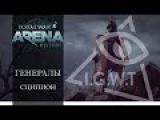 Total War Arena History  Генералы Сципион